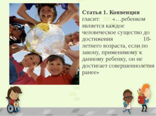 Статья 1. Конвенции гласит: «…ребенком является каждое человеческое существо