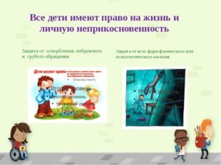 Все дети имеют право на жизнь и личную неприкосновенность Защита от оскорблен