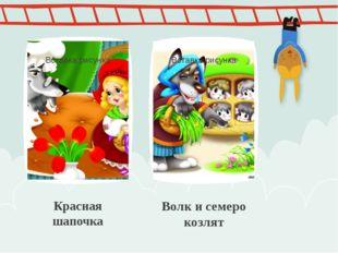 Красная шапочка Волк и семеро козлят