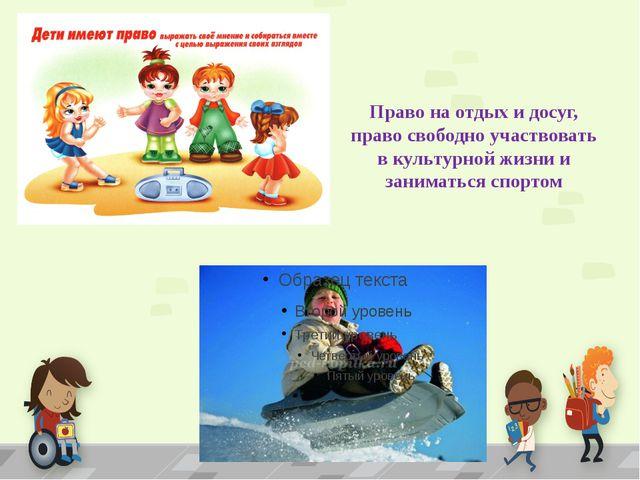 Право на отдых и досуг, право свободно участвовать в культурной жизни и заним...