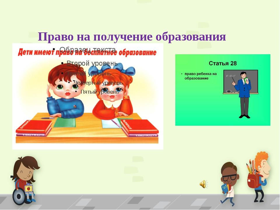 Право на получение образования