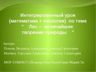 """Интегрированный урок (математика + экология) по теме """" Лес – величайшее творе"""