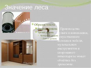 Значение леса Производство бумаги и кинопленки, искусственного волокна и мебе