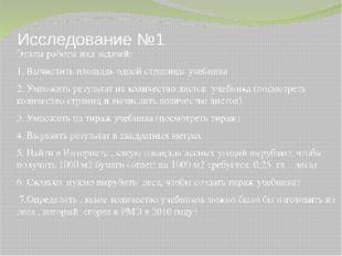 Исследование №1 Этапы работы над задачей: 1. Вычислить площадь одной страницы