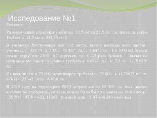 Исследование №1 Решение: Размеры одной страницы учебника 16,5 см на 21,5 см,