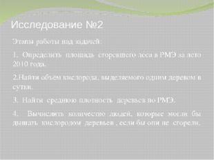 Исследование №2 Этапы работы над задачей: 1. Определить площадь сгоревшего ле