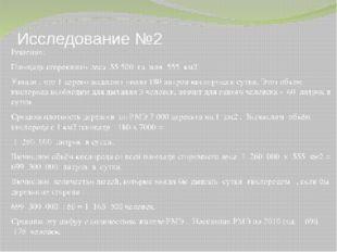Исследование №2 Решение: Площадь сгоревшего леса 55500 га или 555 км2 Узнали