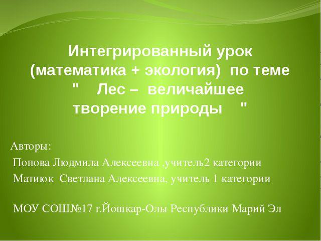 """Интегрированный урок (математика + экология) по теме """" Лес – величайшее творе..."""