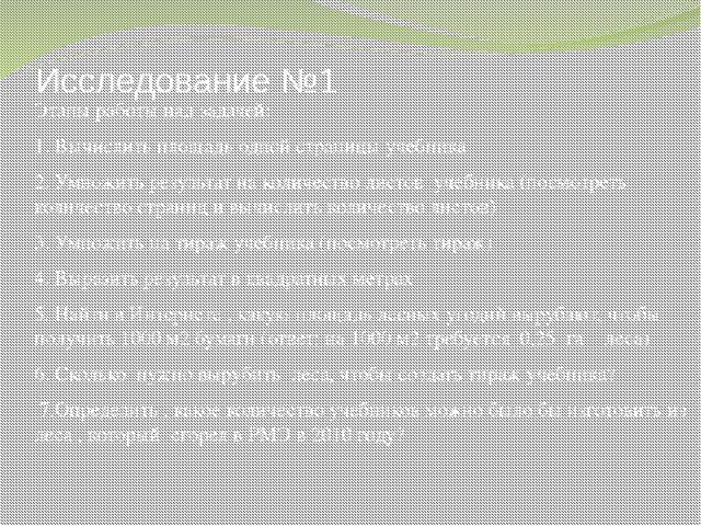 Исследование №1 Этапы работы над задачей: 1. Вычислить площадь одной страницы...