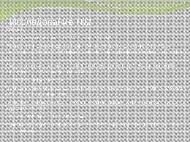 Исследование №2 Решение: Площадь сгоревшего леса 55500 га или 555 км2 Узнали...
