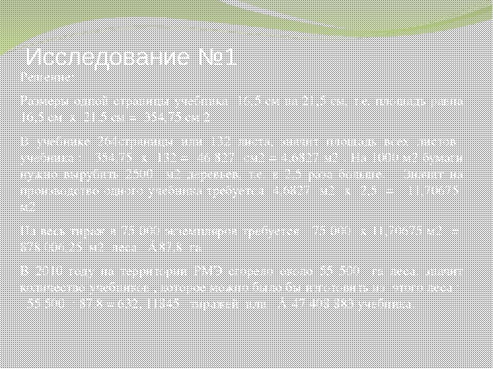 Исследование №1 Решение: Размеры одной страницы учебника 16,5 см на 21,5 см,...