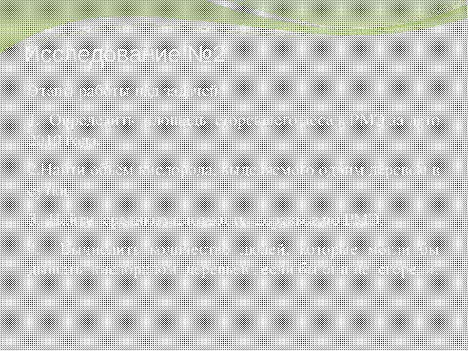 Исследование №2 Этапы работы над задачей: 1. Определить площадь сгоревшего ле...
