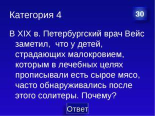 Категория 4 В XIX в. Петербургский врач Вейс заметил, что у детей, страдающих