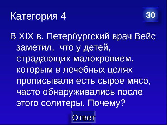 Категория 4 В XIX в. Петербургский врач Вейс заметил, что у детей, страдающих...