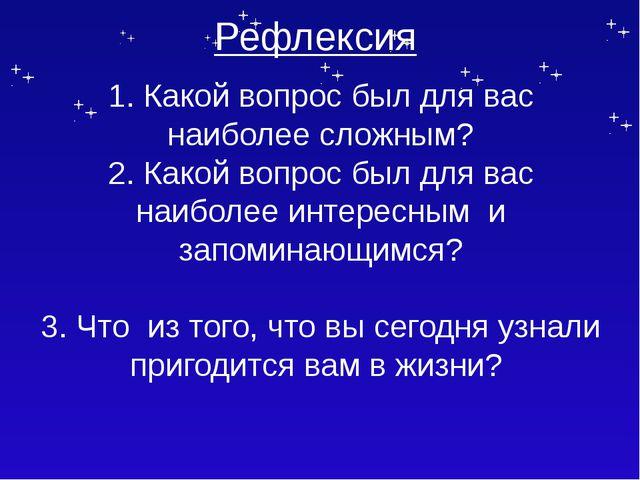 Рефлексия 1. Какой вопрос был для вас наиболее сложным? 2. Какой вопрос был д...
