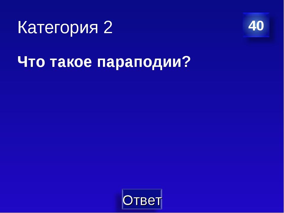 Категория 2 Что такое параподии?