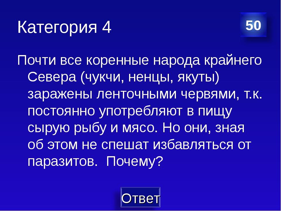 Категория 4 Почти все коренные народа крайнего Севера (чукчи, ненцы, якуты) з...