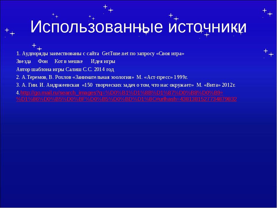 Использованные источники 1. Аудиоряды заимствованы с сайта GetTune.net по зап...