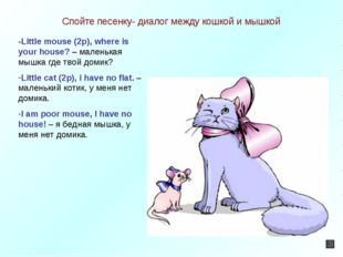 Спойте песенку- диалог между кошкой и мышкой -Little mouse (2p), where is you