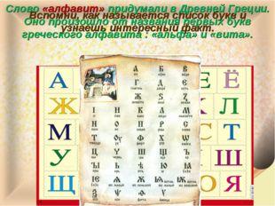 Вспомни, как называется список букв и узнаешь интересный факт. Слово «алфавит