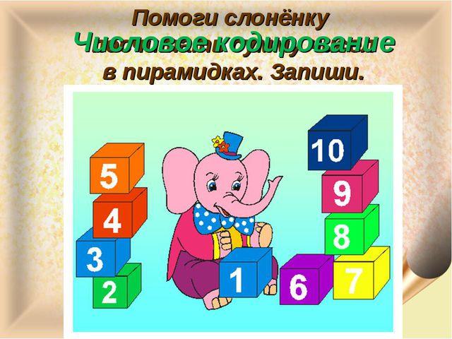 Помоги слонёнку посчитать сумму чисел в пирамидках. Запиши. Числовое кодирова...