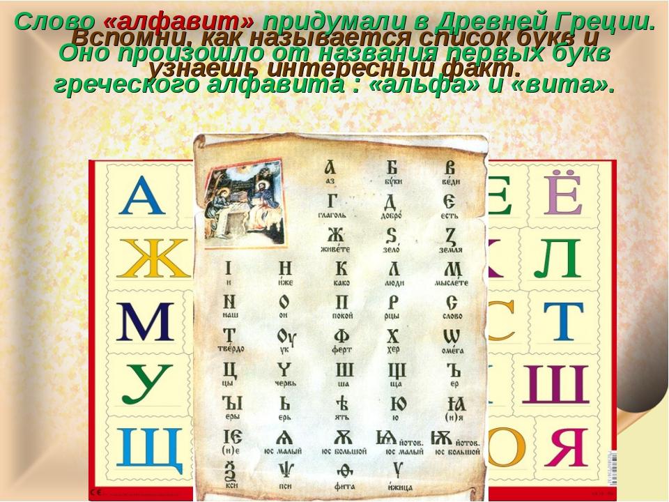 Вспомни, как называется список букв и узнаешь интересный факт. Слово «алфавит...