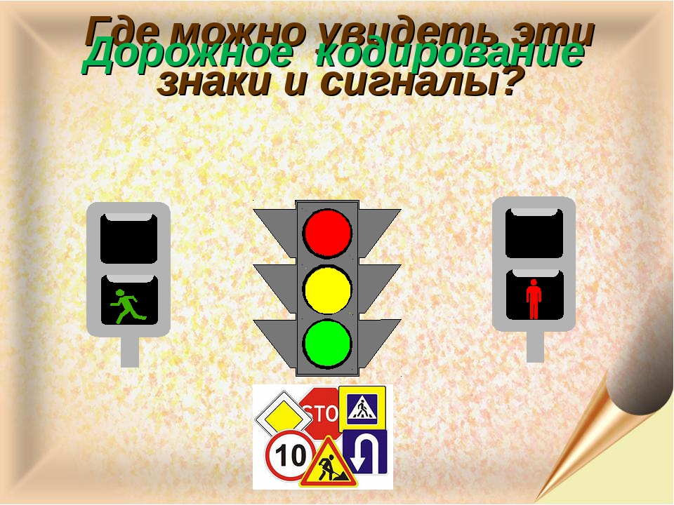 Где можно увидеть эти знаки и сигналы? Дорожное кодирование
