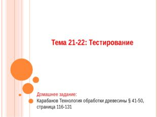 Тема 21-22: Тестирование Домашнее задание: Карабанов Технология обработки дре