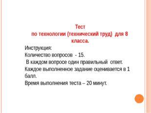Тест по технологии (технический труд) для 8 класса. Инструкция: Количество во