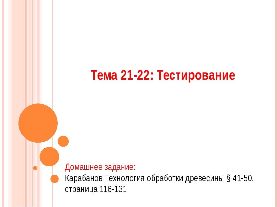 Тема 21-22: Тестирование Домашнее задание: Карабанов Технология обработки дре...