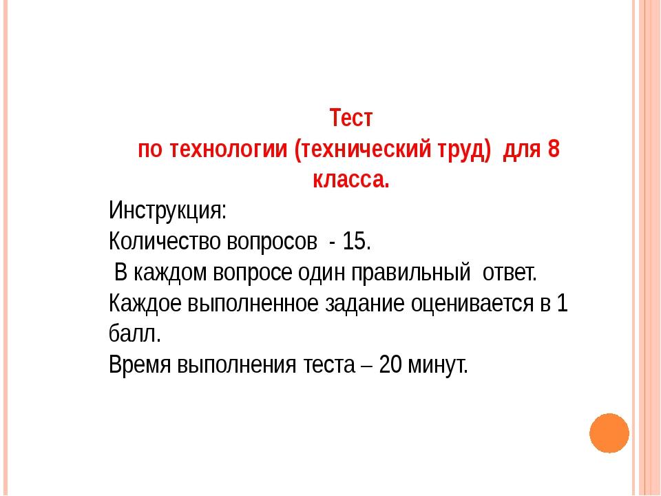 Тест по технологии (технический труд) для 8 класса. Инструкция: Количество во...