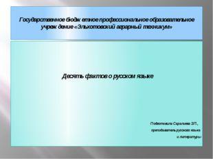 Государственное бюджетное профессиональное образовательное учреждение «Эльхот