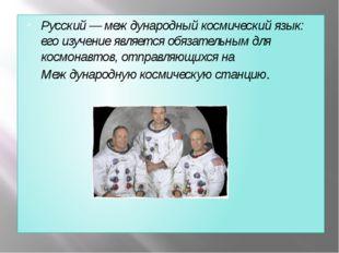 Русский — международный космический язык: его изучение является обязательным