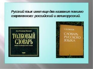 Русский язык имел еще два названия помимо современного: российский и великор