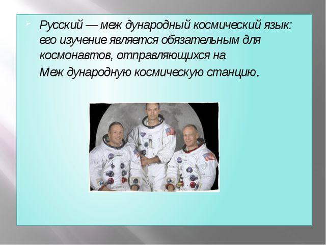 Русский — международный космический язык: его изучение является обязательным...