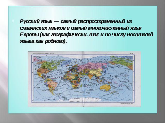 Русский язык — самый распространенный из славянских языков и самый многочисл...