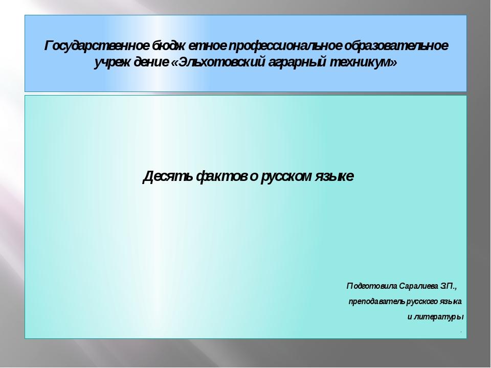 Государственное бюджетное профессиональное образовательное учреждение «Эльхот...