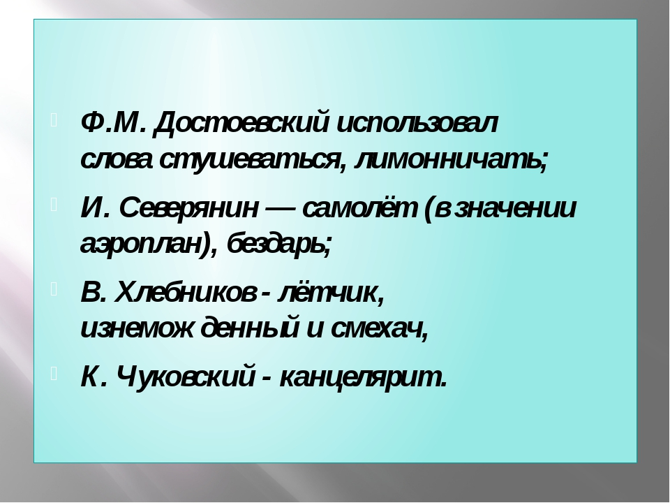 Ф.М. Достоевскийиспользовал словастушеваться, лимонничать; И. Северянин—...