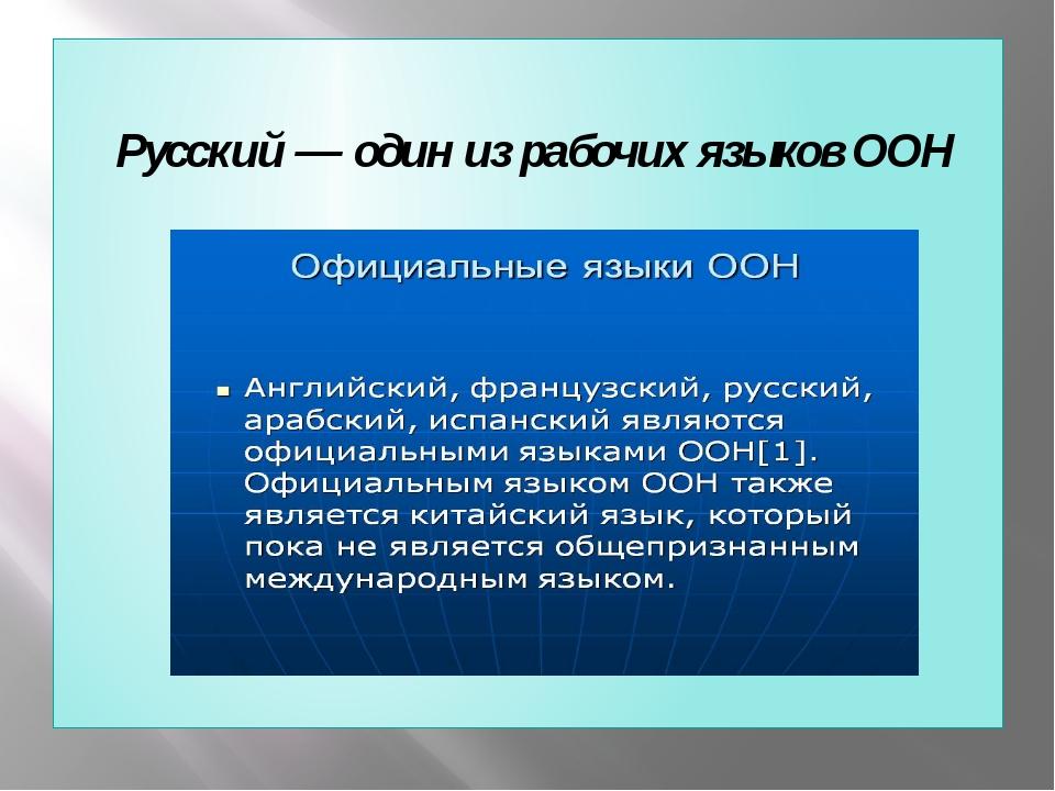 Русский — один из рабочих языков ООН