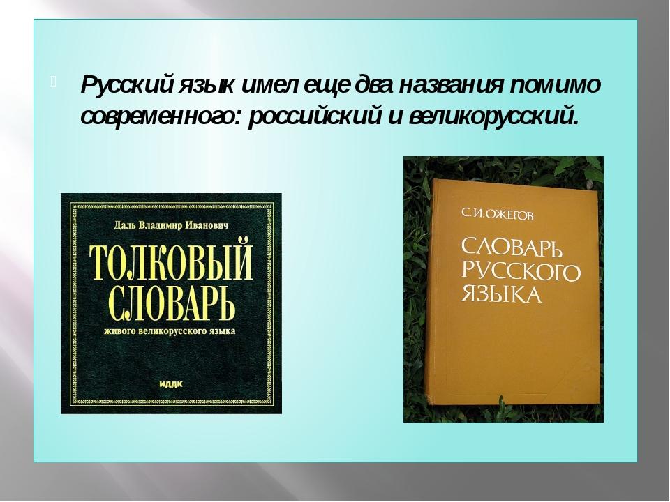Русский язык имел еще два названия помимо современного: российский и великор...