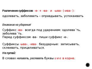 Различение суффиксов -е- + -ва- и -ыва-(-ива- ):  одолевать, заболевать