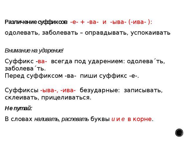 Различение суффиксов -е- + -ва- и -ыва-(-ива- ):  одолевать, заболевать...
