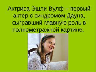 Актриса Эшли Вулф – первый актер с синдромом Дауна, сыгравший главную роль в