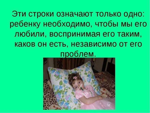 Эти строки означают только одно: ребенку необходимо, чтобы мы его любили, вос...