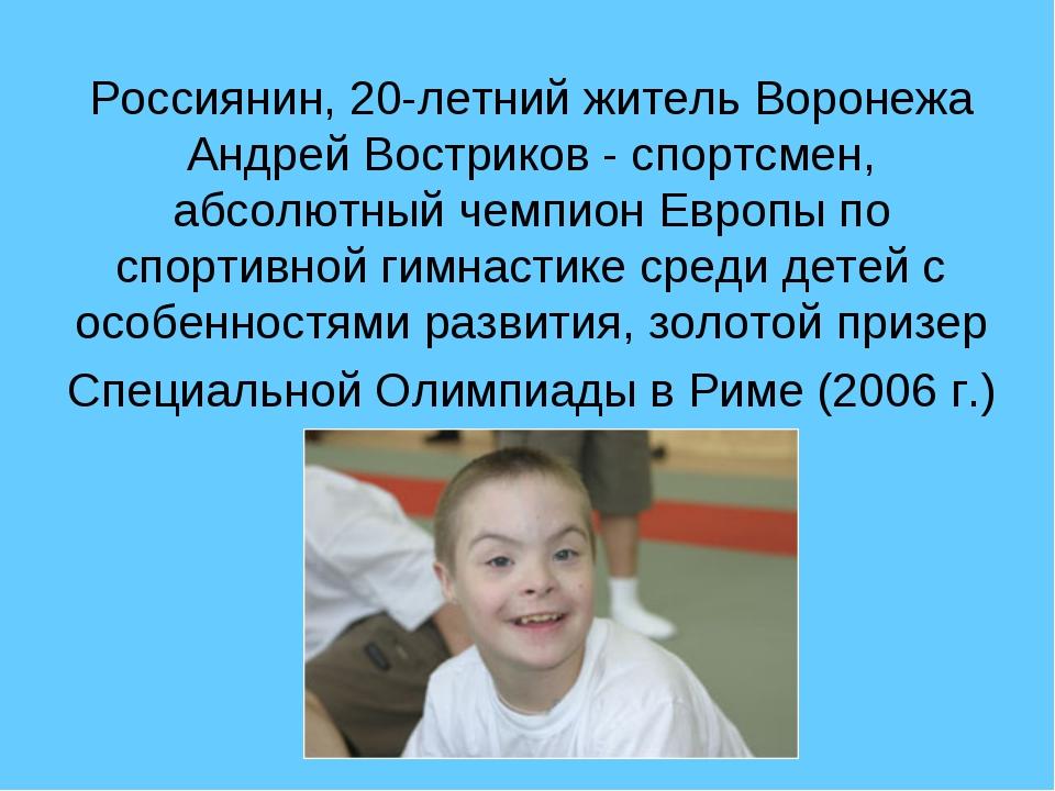 Россиянин, 20-летний житель Воронежа Андрей Востриков - спортсмен, абсолютный...