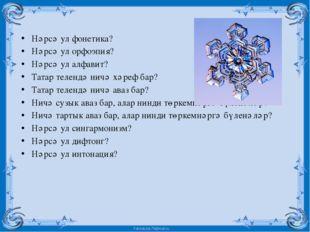Нәрсә ул фонетика? Нәрсә ул орфоэпия? Нәрсә ул алфавит? Татар телендә ничә хә