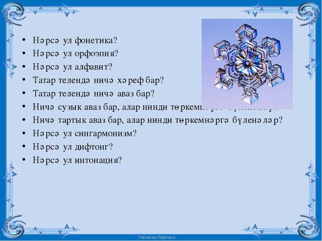 Сборник Диктантов По Татарскому Языку