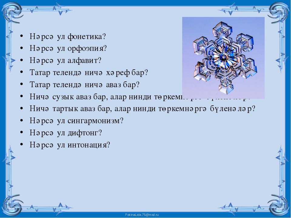 Нәрсә ул фонетика? Нәрсә ул орфоэпия? Нәрсә ул алфавит? Татар телендә ничә хә...