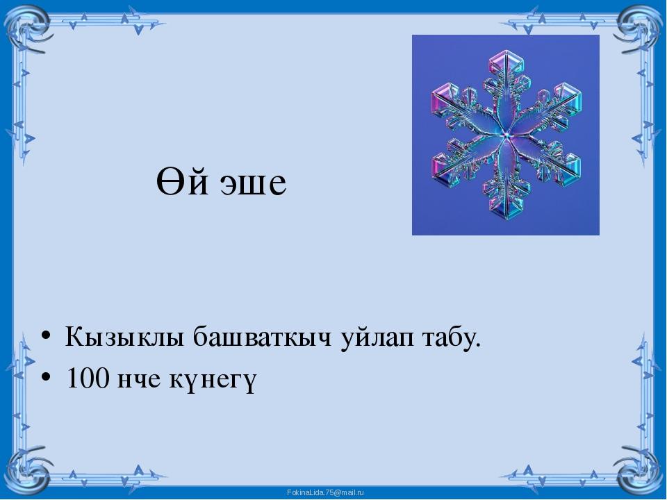Өй эше Кызыклы башваткыч уйлап табу. 100 нче күнегү FokinaLida.75@mail.ru