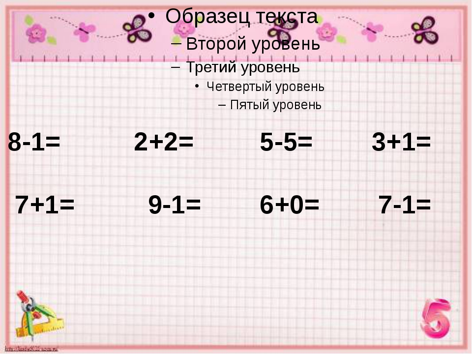8-1= 2+2= 5-5= 3+1= 7+1= 9-1= 6+0= 7-1=